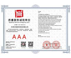 天津公司注册-质量服务诚信单位