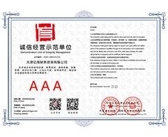 天津公司注册-诚信经营示范单位